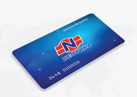 Become the happy owner of a bonus card from Neftika!